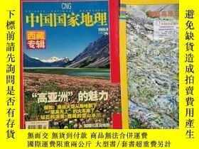 二手書博民逛書店帶西藏地圖《中國國家地理》期刊罕見2005年09第九期,總第539期,加厚52頁及地