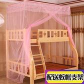 子母床上下鋪高低雙層宮廷一體帶支架學生蚊帳宿舍兒童1.2米1.5m