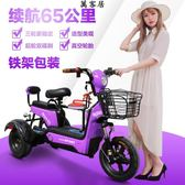 三輪電動車駿馬款鋰電池電動摩托車代步接送孩子 萬客居
