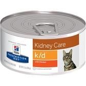 【寵物王國】希爾思k/d腎臟護理貓處方罐156g