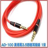 [富廉網] AD-100 紅色高傳真 3.5四極 公-公耳機線 1M