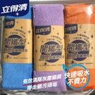 【立得清】100%超細纖維抹布 (3條/包)
