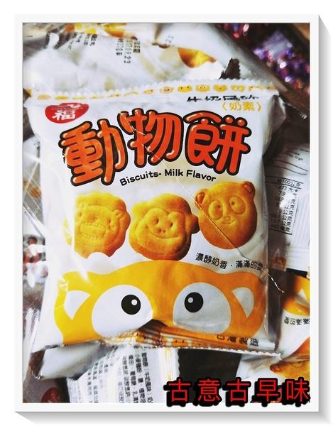 古意古早味 動物餅 (九福/1800g/約64包/牛奶口味) 懷舊零食 動物餅乾 奶素