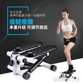 步行天下免安裝靜音踏步機家用機迷你多功能腳踏機健身器材   圖拉斯3C百貨