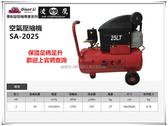 【台北益昌】凌鷹 SA-2025 2HP 24L 空壓機 空氣壓縮機 保證足碼足升