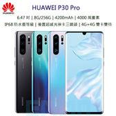 【送玻保+空壓殼】HUAWEI 華為 P30 Pro 6.47吋 8G/256G 高配版 IP58防水塵 4200mAh 四鏡頭 智慧型手機