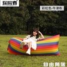 戶外懶人便攜式充氣沙發網紅袋空氣床墊野營折疊床氣墊床椅子單人 自由