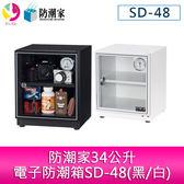 分期零利率 防潮家34公升電子防潮箱SD-48(黑/白)