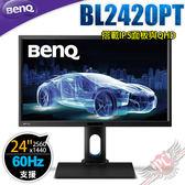 [ PC PARTY ]  BenQ BL2420PT專業設計繪圖螢幕24吋2K QHD