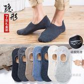 隱形襪襪子男船襪棉質防臭吸汗夏季厚款淺口硅膠防滑隱形襪透氣運動襪潮7雙
