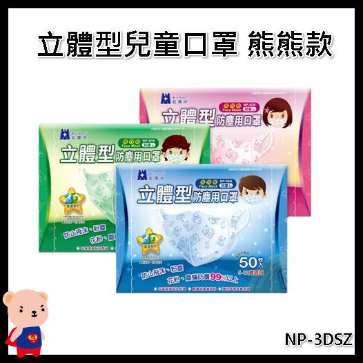 口罩 藍鷹牌 台灣精品立體型兒童口罩-熊熊款 NP-3DSZ 一盒50入 醫碩科技 兒童口罩