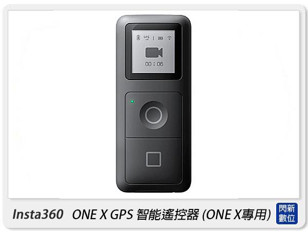 預訂~ Insta360 GPS 智能遙控器 運動數據 路線資訊 可遙距 適ONE X X2/ONE R(公司貨)