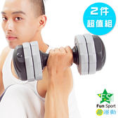 《Fun Sport》流線型專業組合式啞鈴(一組5公斤)X2組(送指掌力握力器一支)健身 肌力 肌肉 訓練 重訓