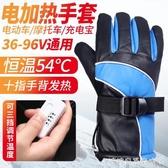 usb保暖手套-冬電動摩托車電加熱手套USB充電寶發熱電暖戶外騎行保暖手套男女 糖糖日系女屋