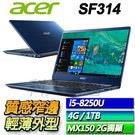 【ACER宏碁】【零利率】【再送好康禮】SF314-54G-508B 藍  ◢14吋8代極輕薄窄邊框筆電 ◣