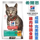 ★美國希爾思Hills.15磅(6.8kg) (舊包裝)-成貓完美體重 雞肉特調食譜 2970 貓飼料