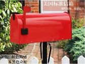 4015 美國標準郵箱 裝飾 攝影道具美式信報箱 郵筒 信箱