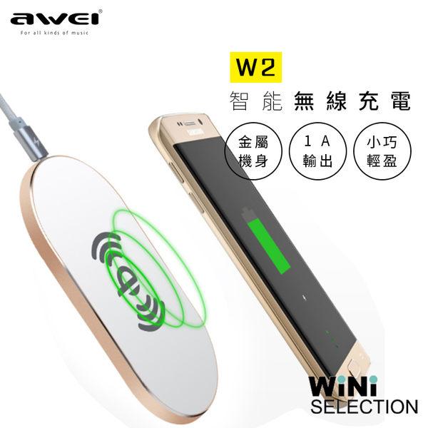 AWEI用維 W2 QI無線充電 金屬機身 行動電源 贈束口收納袋 iPhone8 / iPhone 8 Plus NOTE5 S6/S6+ [ WiNi ]