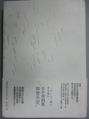 【書寶二手書T8/翻譯小說_GHR】不中用的我仰望天空_窪美澄