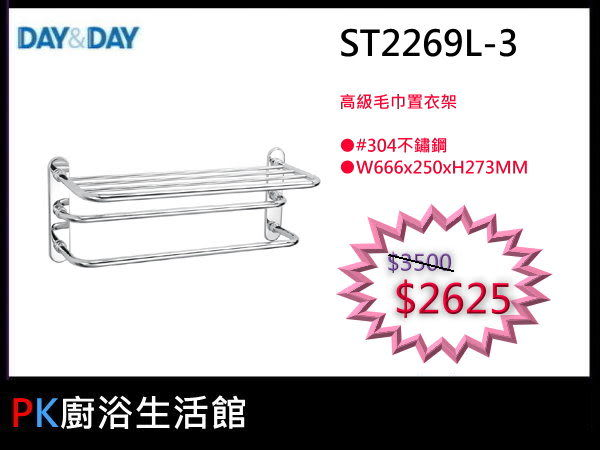 ❤PK廚浴生活館 實體店面❤DAY&DAY 日日 不鏽鋼衛浴配件 ST2269L-3 高級毛巾置衣架