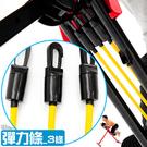 LATEX乳膠彈力條(1組3條)拉力繩彈力繩拉繩阻力器.拉力帶彈力帶拉力器.運動健身器材