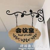 田園鐵藝幼兒園班牌 教室班級牌定制 創意廣告牌 裝飾掛牌門牌木 初語生活