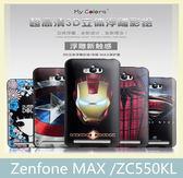 華碩 Zenfone MAX /ZC550KL 黑邊3D立體浮雕殼 軟殼 精準開孔 0.6MM厚度 手機殼 保護殼 手機套 保護套