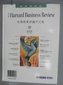 【書寶二手書T7/財經企管_POE】哈佛商業評論中文版_5期_帶領員工走出創痛