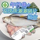 (4包)產銷履歷(午仔+大石斑魚涮涮鍋片)含運組