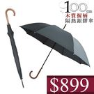 899 特價 雨傘 ☆萊登傘☆ 超撥水 自動直骨傘 木質把手 傘面100公分 鐵氟龍 Leotern 冷灰菱紋