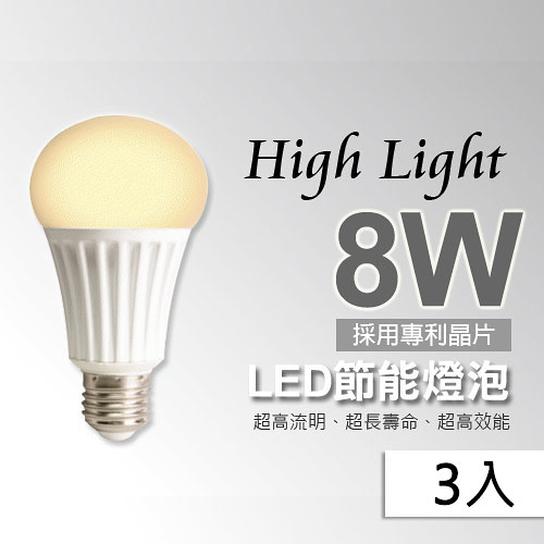 【High Light】CNS 省電LED燈泡 8W(黃光)*3入