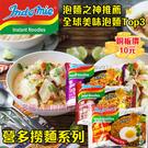 印尼Indomie營多撈麵 全球十大美味泡麵TOP3 [ID86140743]千御國際