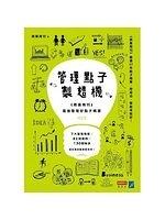二手書博民逛書店《管理點子製造機:《商業周刊》最強管理好點子精選》 R2Y ISBN:9866032833