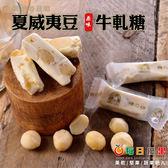 原味夏威夷豆牛軋糖500G大包裝  每日優果