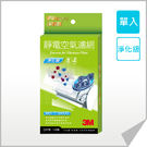 3M 淨呼吸靜電空氣濾網 淨化級 ㄧ片 ...