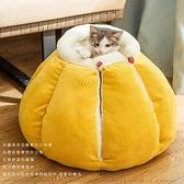 貓窩冬季保暖四季通用封閉式可拆洗網紅南瓜別墅寵物貓咪用品冬天 風尚