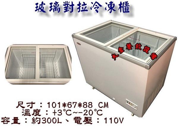 對拉冰櫃/玻璃冰櫃/冰淇淋櫃/冷凍櫃/3尺4冰櫃/玻璃對拉展示櫃/零上3度/白色冰櫃/大金