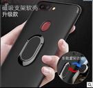 King*Shop~OPPO R11s指環扣手機殼 r11s車載支架TPU軟殼保護套