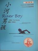 【書寶二手書T3/兒童文學_OFW】小河男孩_麥倩宜,提姆鮑勒