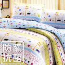 床包被套組/防蹣抗菌-單人三件式兩用被床...