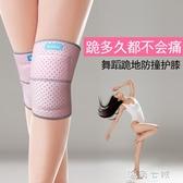 舞蹈護膝跳舞健身防摔跪地瑜伽女童膝蓋防護擦地護具女士 中秋節