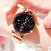 手錶女時尚潮流防水同款抖音網紅2018新款韓版簡約女錶學生 生活優品