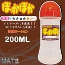 潤滑油-日本原裝進口EXE.200ml ...