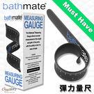 英國 BathMate 專屬配件 Measuring GAUGE V2.0 彈力量尺