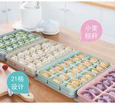 凍餃子家用冰箱收納保鮮盒 分格多層托盤 LR2811【VIKI菈菈】