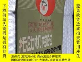 二手書博民逛書店罕見托幼機構的傳染病管理Y4736 李玉蓉編寫 人民衛生出版社