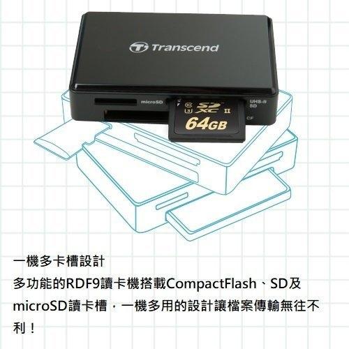 創見 多功能讀卡機 【TS-RDF9K2】 RDF9 USB 3.1 支援 UHS-II 兩年保固 新風尚潮流