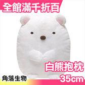 日本正版 角落生物 (L)(35cm 白熊)抱枕 san-x 絨毛娃娃 玩偶 靠枕 禮物玩具【小福部屋】