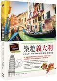 樂遊義大利:威尼斯、米蘭、佛羅倫斯、羅馬、拿坡里(隨書附贈實用地圖集&英義語會話