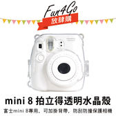 放肆購 Kamera mini 8 mini 8+ mini 9 拍立得水晶殼 透明殼 mini8 mini8+ mini9 保護殼 相機包 送背帶 硬殼包